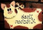 PIG KITCHEN SIGN Personalized NAME Wall Hanger Hanging PLAQU