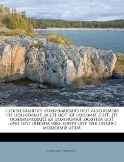 Nomologia Tou Oikoumenikou Patriarcheiou: Iti, Tis I. Sinodo